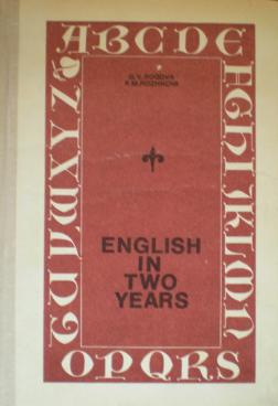 гдз рогова г.в english in two years английский