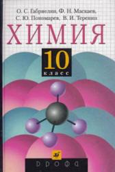 Контрольные работы химия 10 класс габриелян гдз | готовые домашние.