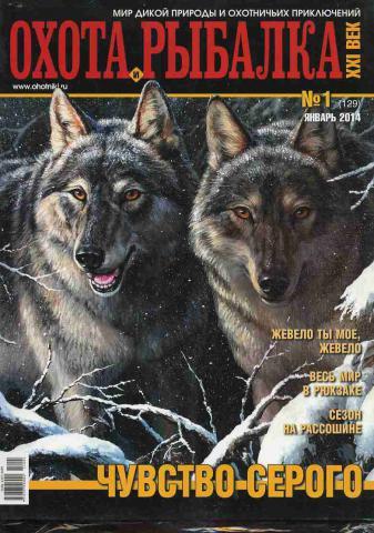 выписать журнал про охоту и рыбалку
