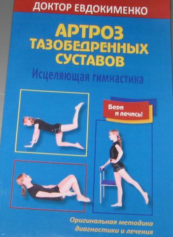 зарядка для укрепления коленного сустава видео