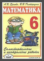 Самостоятельные и контрольные работы по математике для класса  Ершова А П Голобородько В В Самостоятельные и контрольные