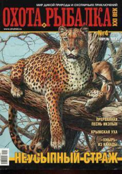 официальный сайт журнала охота и рыбалка