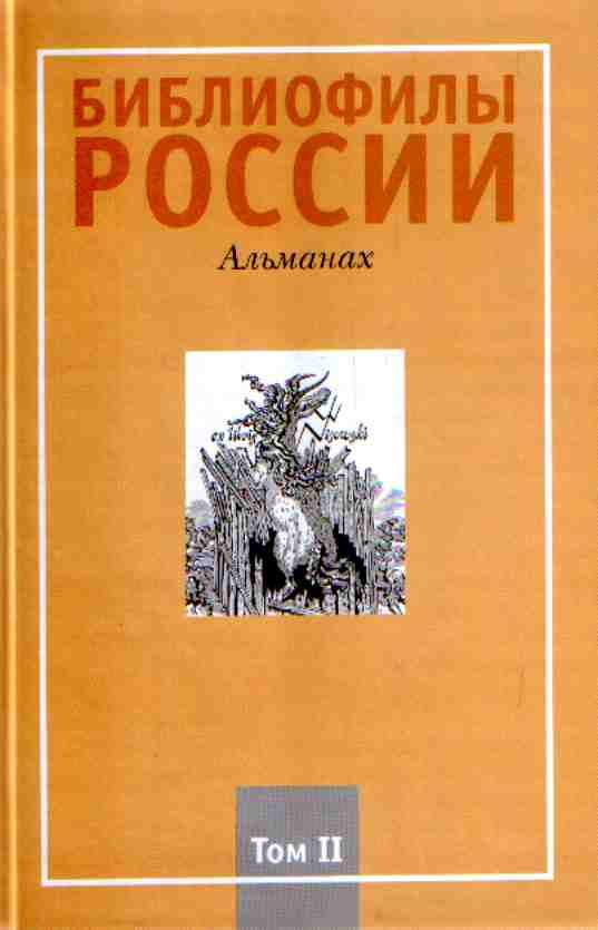 Математическая философия Евгений Чижов