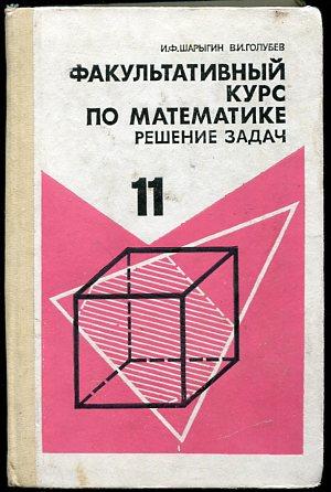 Райхмист решебник по математике купить цена