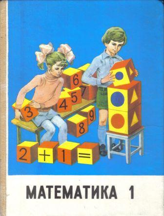 Полезняшка для деток: где скачать советские школьные учебники.
