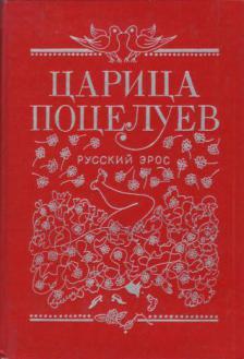 eroticheskaya-poeziya-verlen