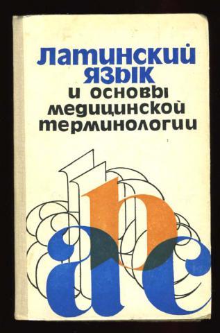 Латинский язык учебная литература купить книги с доставкой по.