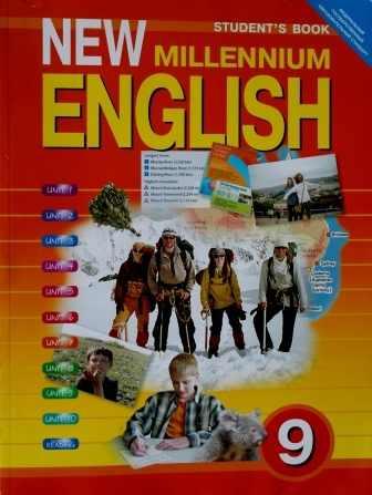 ГДЗ английский язык New Millennium English 8 класс ответы