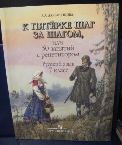 Ахременкова л.а. к пятёрке шаг за шагом 6 класс решебник
