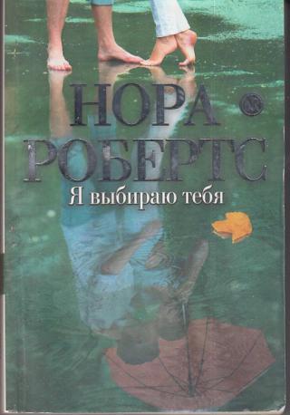 Нора Робертс Читать онлайн и скачать любовные романы
