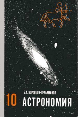 Гдз по астрономии 11 класс б.а.воронцов-вельяминов