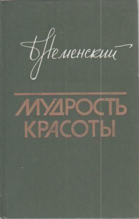 Книги о проблеме красоты
