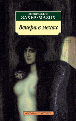 zaher-mazoh-erotika