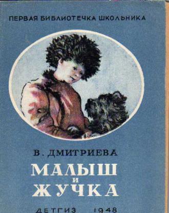 Читать малыш и жучка. в. дмитриев