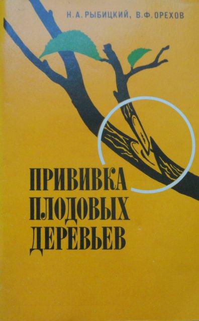 Торрент Прививка Деревьев