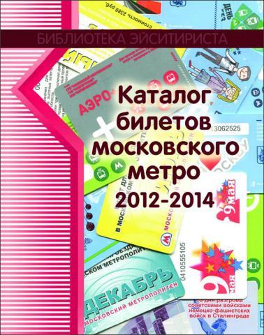 Каталог билетов московского метрополитена гост 5289 56