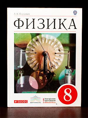 Электронные учебники 8 класс: ewrika_ru.