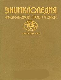 Энциклопелия физической подготовки езахаров, акарасёв, асафонов