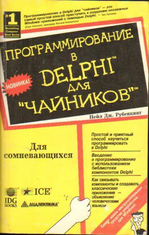 Программирование В Delphi Для Чайников