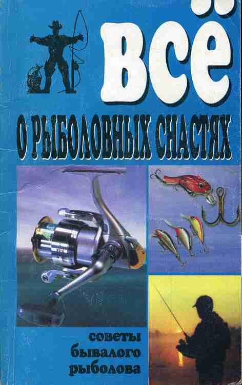 бесплатные советы рыболовам