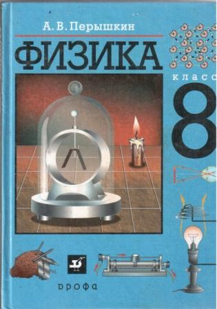 10 класс учебник пёрышкин физика