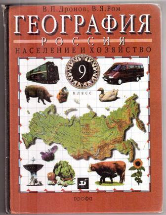 ГДЗ по географии 9 класс Дронов учебник ответы на вопросы