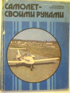 В.п.кондратьев л.ф.яснопольский самолет своими руками