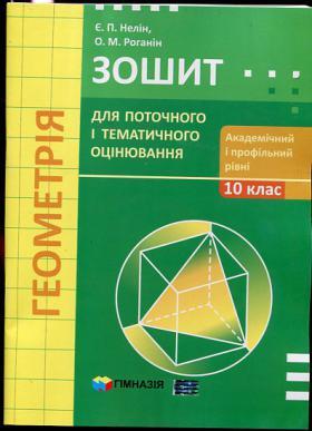 Гдз геометрія роганін