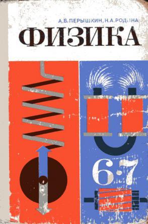 Учебник по физике 6-7 класс 1981