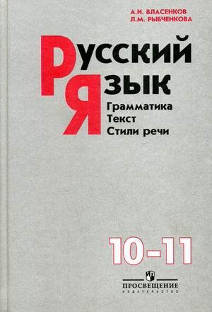 Скачать решебник по русскому языку греков 10 класс