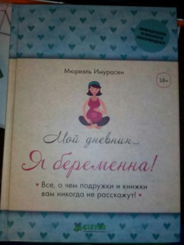 Мой дневник я беременна отзывы 49