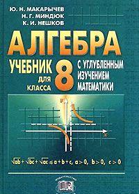 алгебре 8 класс виленкин с углубленным изучением