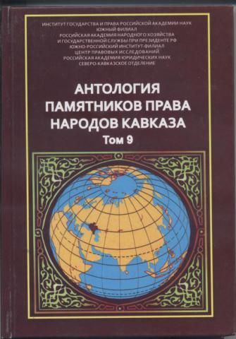 большей свечникова, л. г. семейное право горцев северного кавказа тайнах