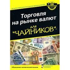 Литература По Бинарным Опционам