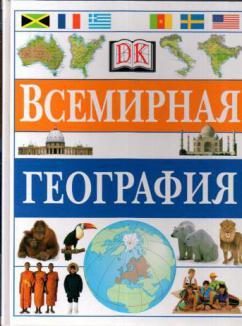 Книга всемирная география саймон адамс анита ганери энн кей -