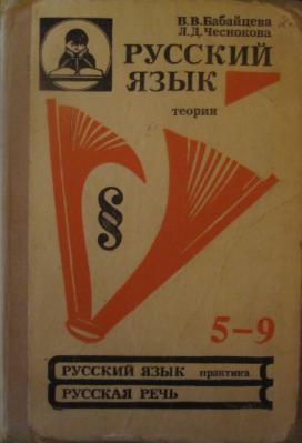 Гдз русского языка 5 класс 1997 года