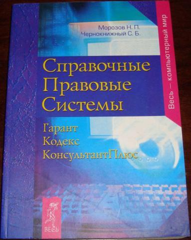 Правовая информатика введение