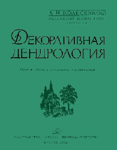 Книга по дендгологии