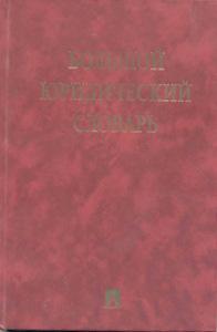 Большой юридический словарь без регистрации