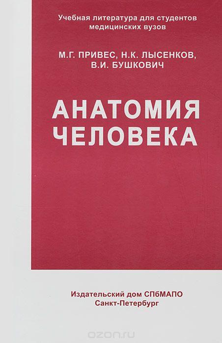 Учебники по aнaтомии привесa купить