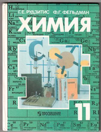 Учебник химия 11 класс рудзитис читать онлайн   prophambea   pinterest.