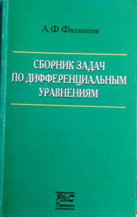 сборник задач филиппова решебник