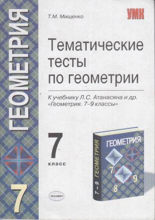 ГДЗ по геометрии 8 класс тематические тесты