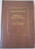 Заслуженный деятель искусств, профессор кафедры музыкознания и музыкального образования мггу им машолохова