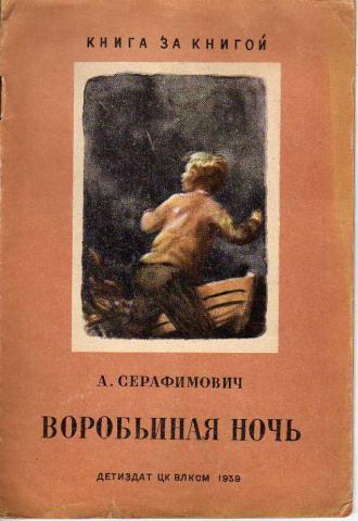 Серафимович А. С. Воробьиная ночь