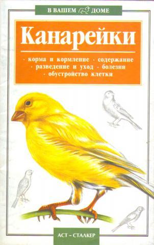Купить книгу канарейка