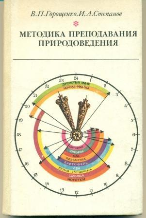 Методика преподавания природоведения книга