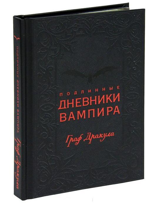 Дневники Вампира 9 Книга