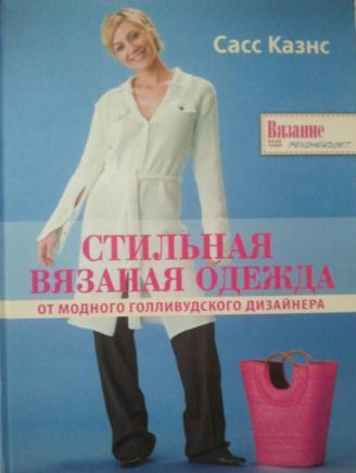 Казнс, Сасс: Стильная вязаная одежда от модного голливудского дизайнера