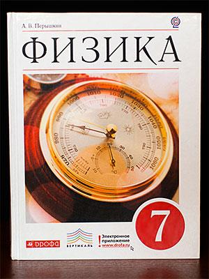 Пёрышкин Физика 7 Класс Учебник Читать Онлайн